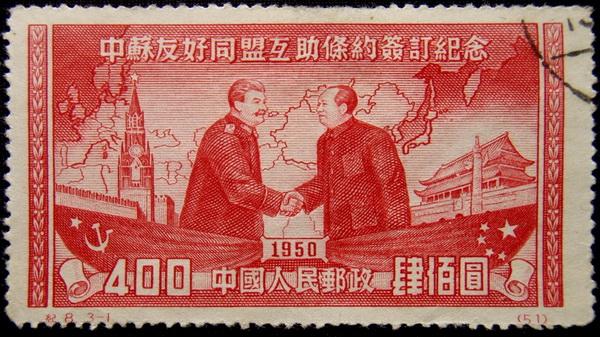 Марка, выпущенная в память о заключении Китайско-Советского договора О дружбе, союзе и взаимопомощи