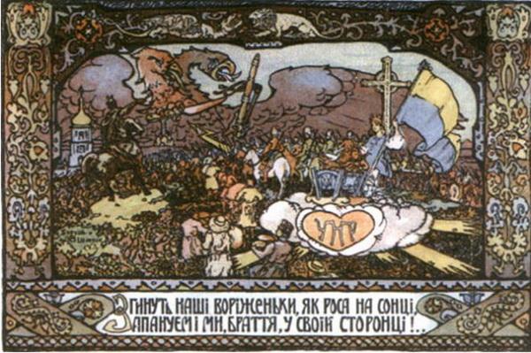 Открытка «Згинуть наші воріженьки», Киев, 1917 год