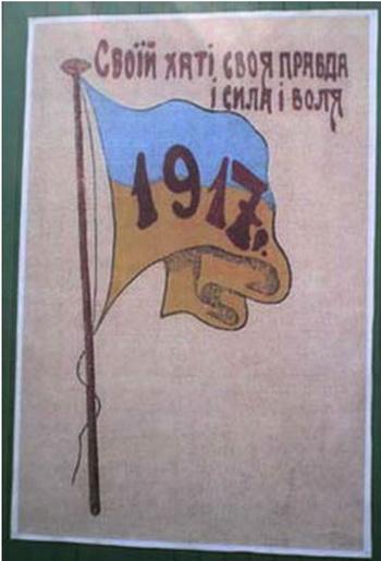 Плакат, Киев, 1917 год