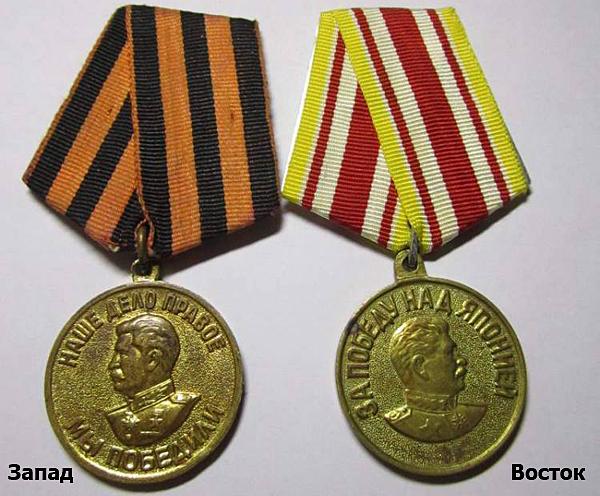 Слева медаль За победу над Германией, справа - над Японией