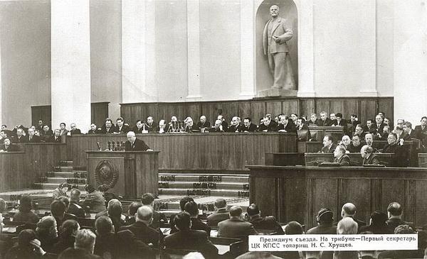 Выступление Хрущева на XX съезде КПСС