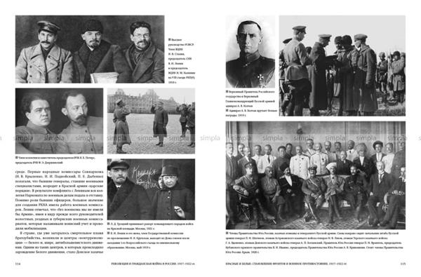 Разворот фотоальбома Революция и Гражданская война в России. 1917 – 1922 гг.