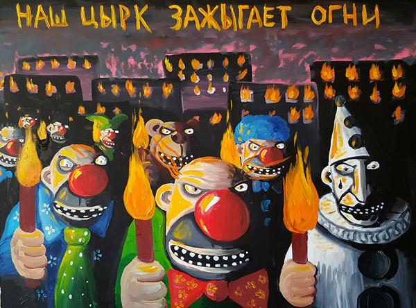 Вася Ложкин. Цирк