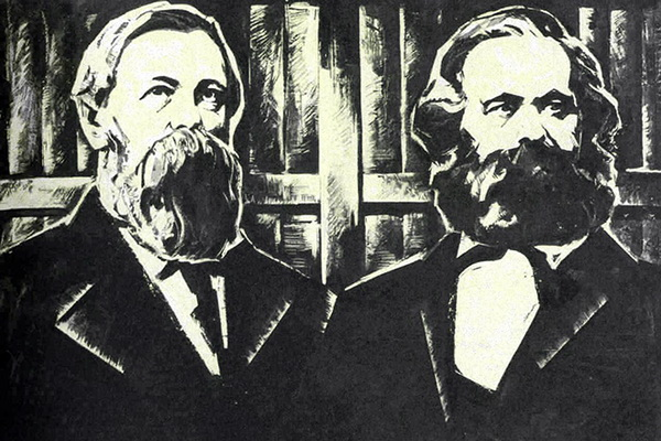 Фридрих Энгельс и Карл Маркс