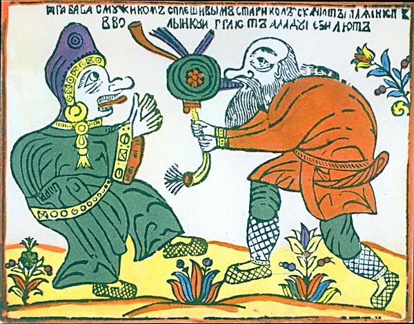 Баба Яга с мужиком, с плешивым стариком скачут пляски. Лубок, середина 18 века