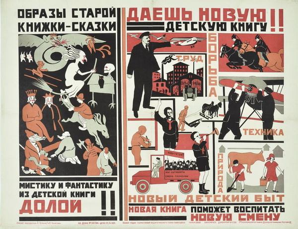 1925 год. Плакат  Галины и Ольги Чичаговых