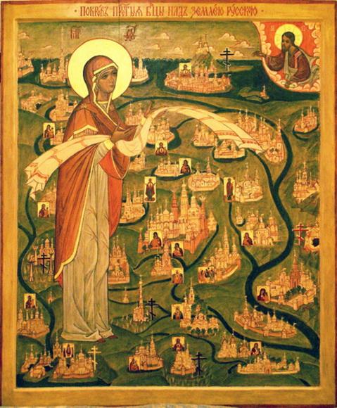 Покров Пресвятыя Богородицы над Землею Русскою