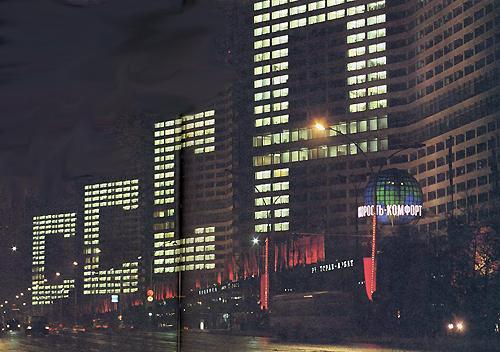Калининский проспект ночью. В Советское время любили писать, используя горящие окна