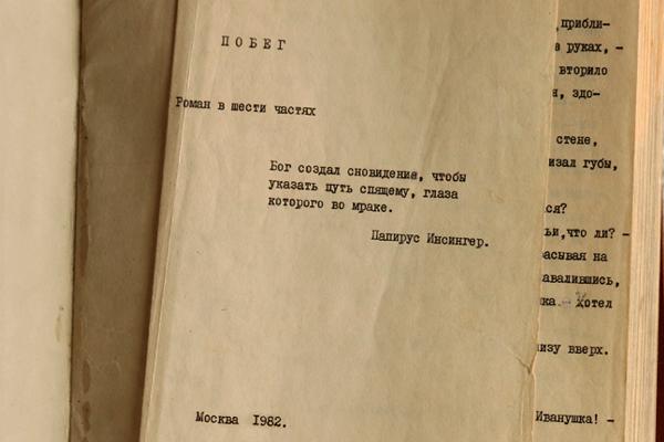 ПОБЕГ. титульная страница машинописной версии