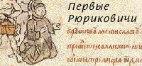 Первые Рюриковичи