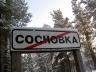 Архангельская область зимой фото, Сосновка