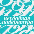 НЕУДОБНАЯ ЛИТЕРАТУРА. Проект Глеба Давыдова о клоаке под названием Cовременный российский литературный процесс. Попытка разобраться, почему литературное сообщество часто пестует всяческую бездарность.