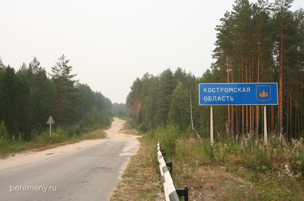 На границе Нижегородской области асфальт кончается