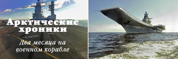 Арктические хроники. Два месяца на военном корабле