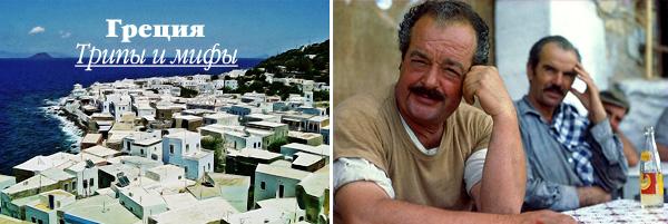 Выбирая легенду. Трипы и мифы новой Греции