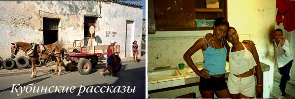 Три рассказа о Кубе, травелог